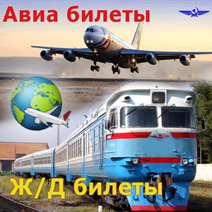 Авиа- и ж/д билеты Славянки