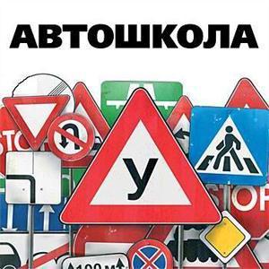 Автошколы Славянки