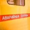 Аварийные службы в Славянке