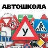 Автошколы в Славянке