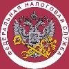 Налоговые инспекции, службы в Славянке