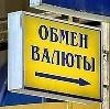 Обмен валют в Славянке