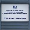 Отделения полиции в Славянке