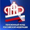 Пенсионные фонды в Славянке