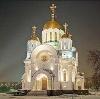 Религиозные учреждения в Славянке
