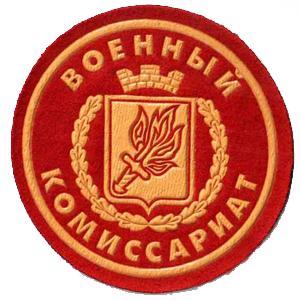 Военкоматы, комиссариаты Славянки